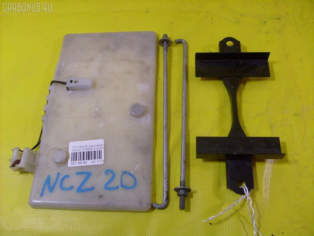 Подставка под аккумулятор TOYOTA RAUM NCZ20. Фото 1
