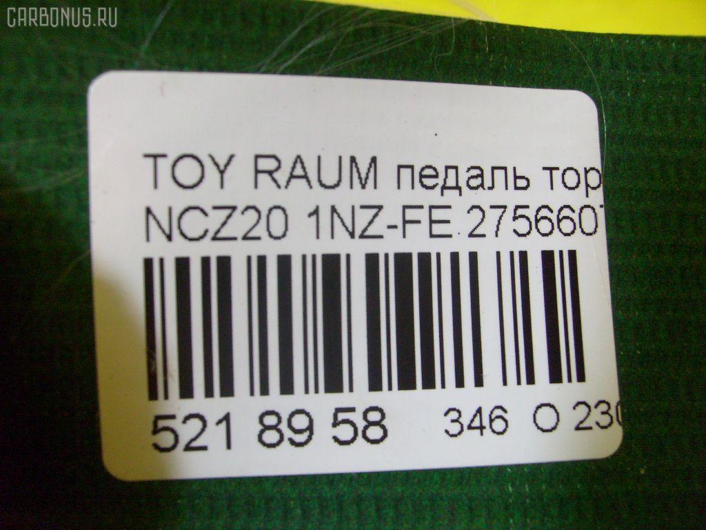Педаль тормоза TOYOTA RAUM NCZ20 1NZ-FE Фото 2