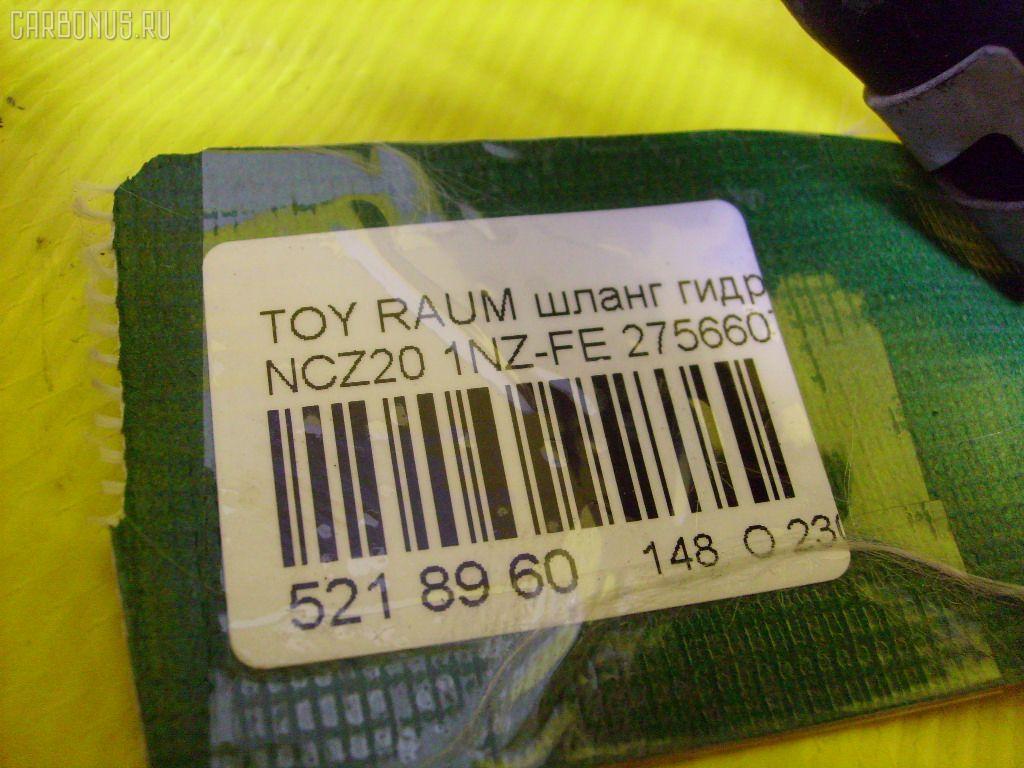Шланг гидроусилителя TOYOTA RAUM NCZ20 1NZ-FE Фото 2