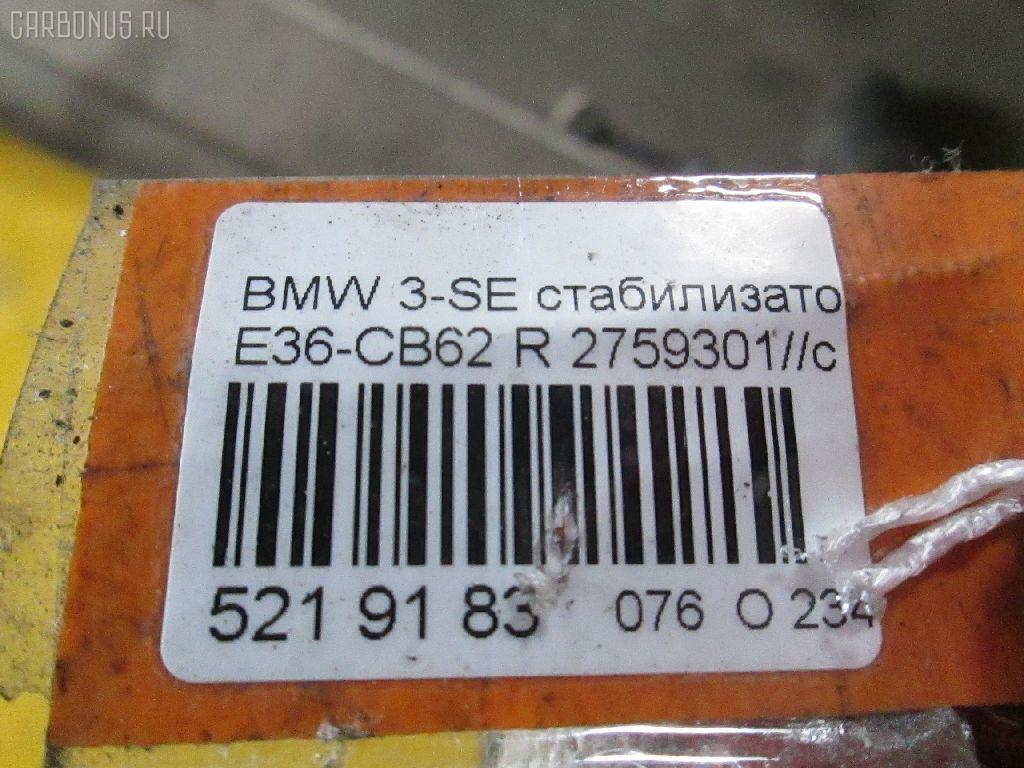 Стабилизатор BMW 3-SERIES E36-CB20 Фото 2