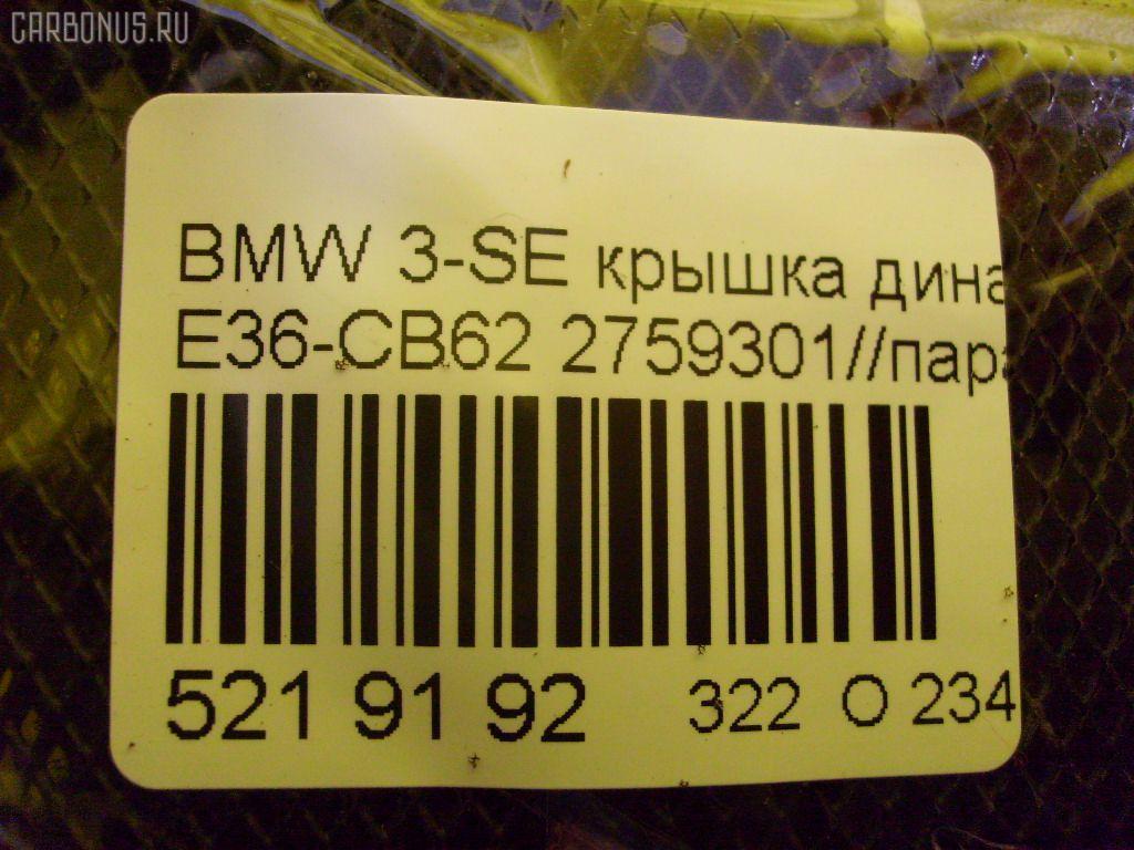 Крышка динамика BMW 3-SERIES E36-CB20 Фото 2