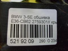Обшивка багажника Bmw 3-series E36-CB20 Фото 2