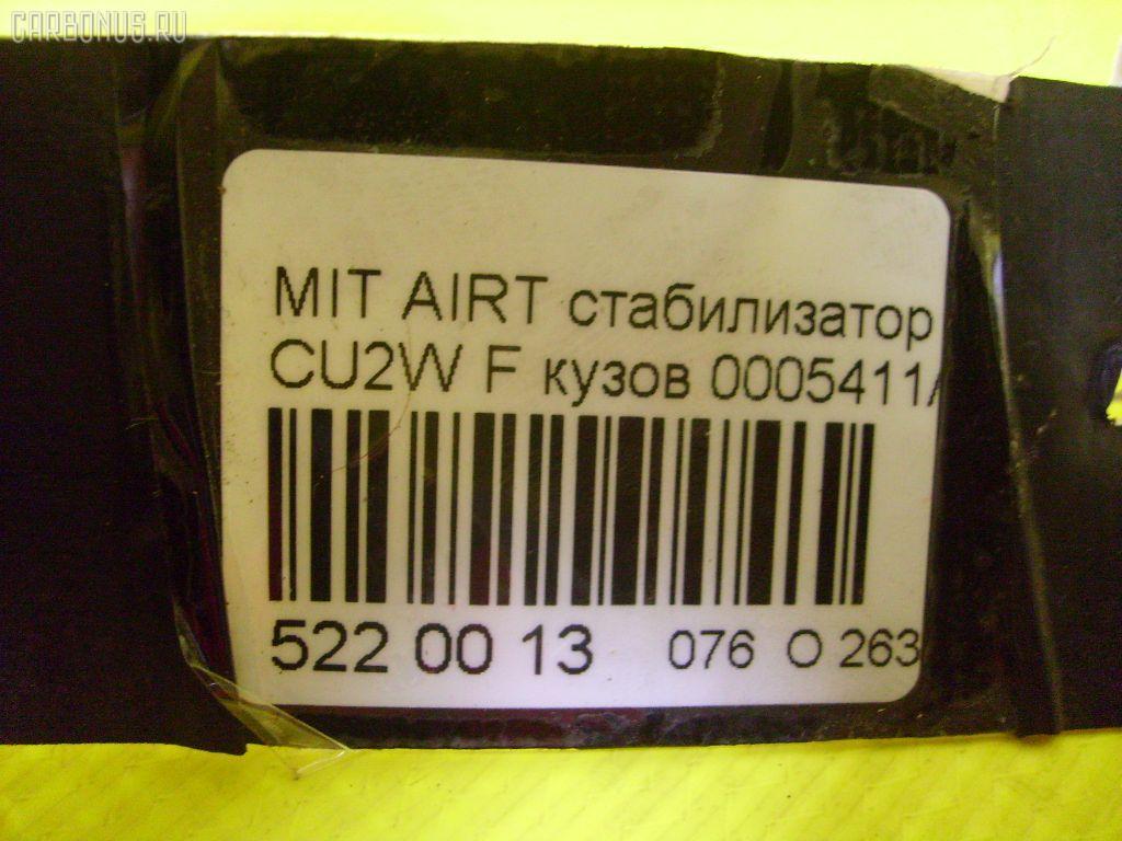 Стабилизатор MITSUBISHI AIRTREK CU2W Фото 2