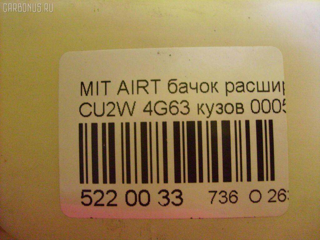 Бачок расширительный MITSUBISHI AIRTREK CU2W 4G63 Фото 2