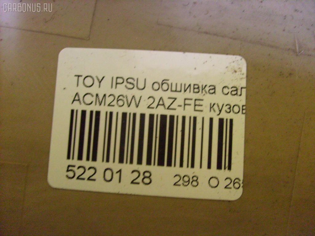 Обшивка салона TOYOTA IPSUM ACM26W Фото 2