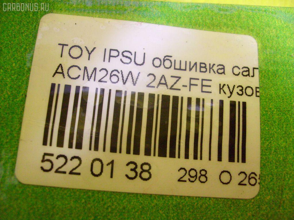 Обшивка багажника TOYOTA IPSUM ACM26W Фото 2