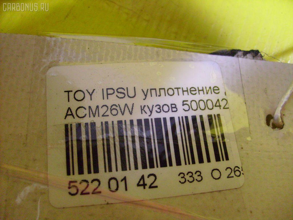 Уплотнение двери TOYOTA IPSUM ACM26W Фото 2