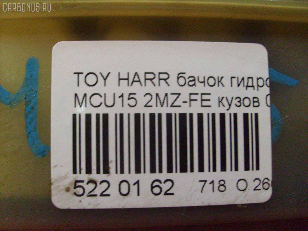 Бачок гидроусилителя TOYOTA HARRIER MCU15W 1MZ-FE Фото 2