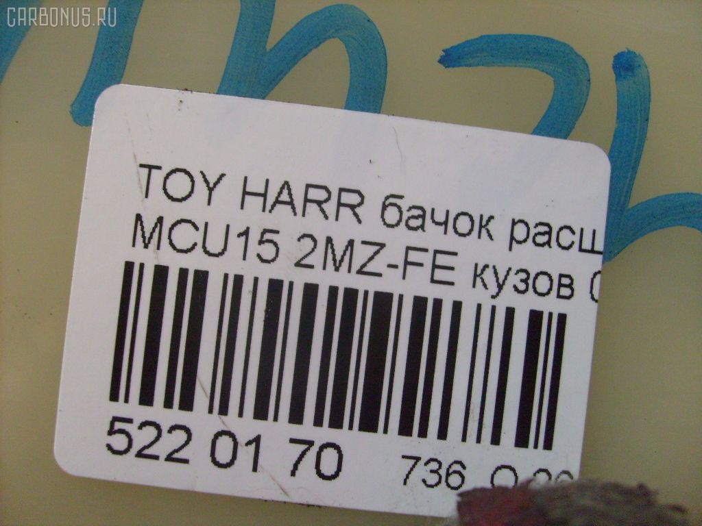Бачок расширительный TOYOTA HARRIER MCU15W 1MZ-FE Фото 2