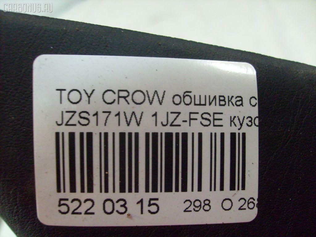 Обшивка салона TOYOTA CROWN ESTATE JZS171W 1JZ-FSE Фото 2