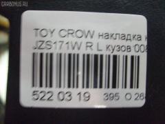 Накладка на порог салона Toyota Crown estate JZS171W Фото 2