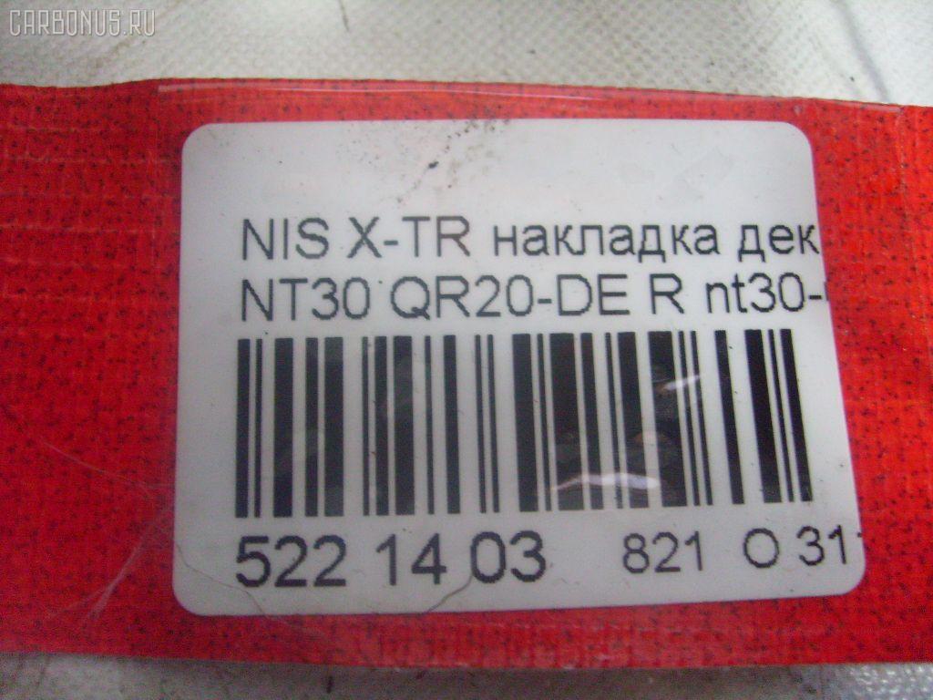 Накладка декоративная R NISSAN X-TRAIL NT30 QR20DE 2002.10 684118H300 4WD Фото 2