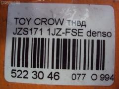 Тнвд Toyota Crown JZS171 1JZ-FSE Фото 2