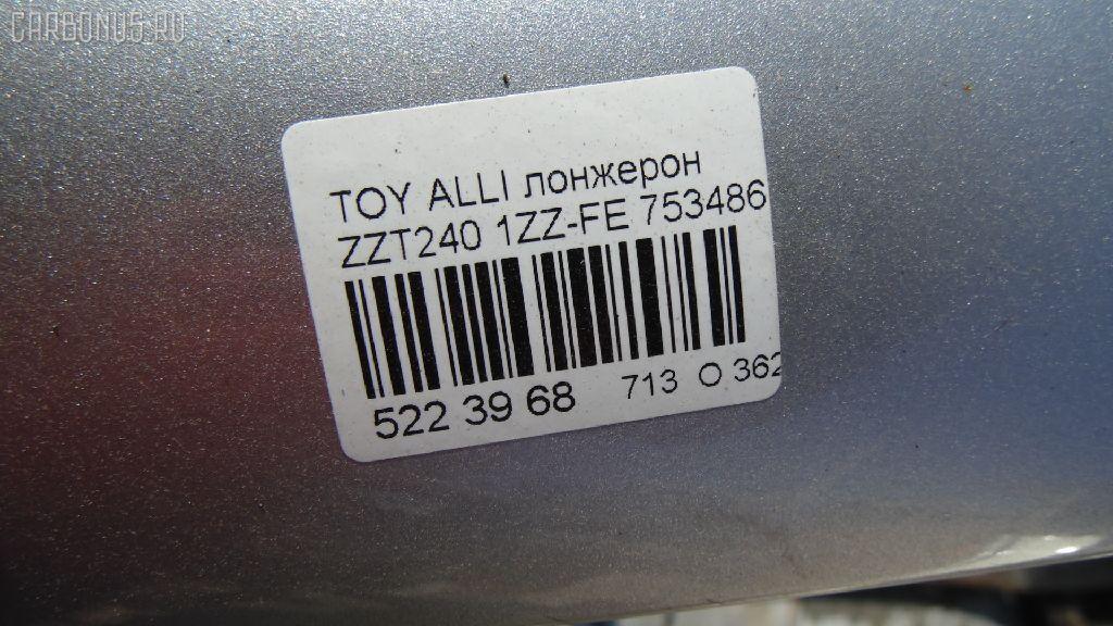 Лонжерон TOYOTA ALLION ZZT240 1ZZ-FE Фото 5