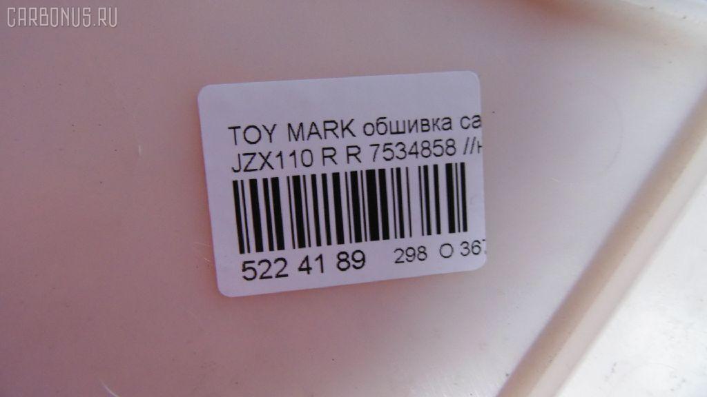 Обшивка салона TOYOTA MARK II JZX110 Фото 2