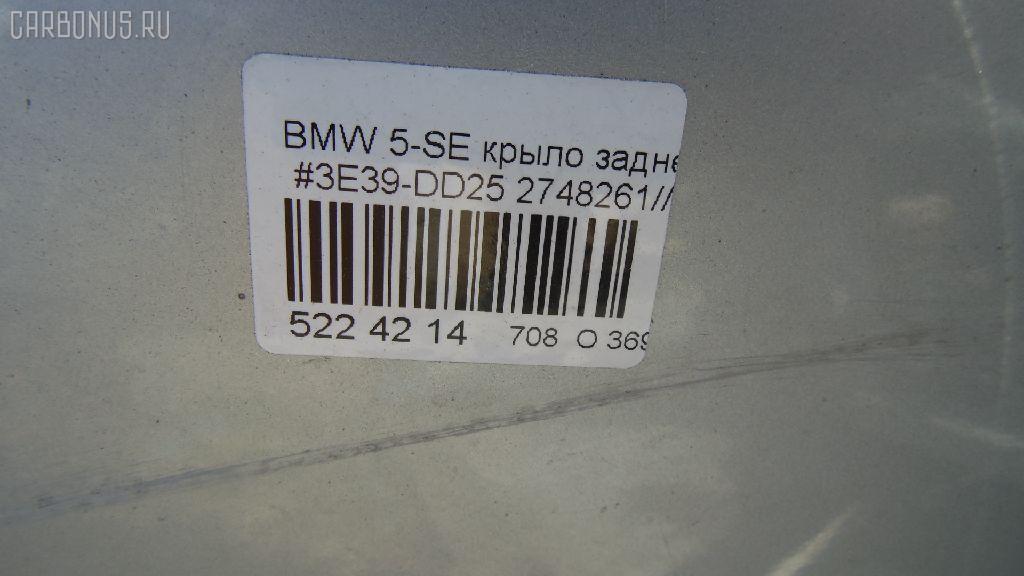 Крыло заднее BMW 5-SERIES E39-DD42 Фото 4