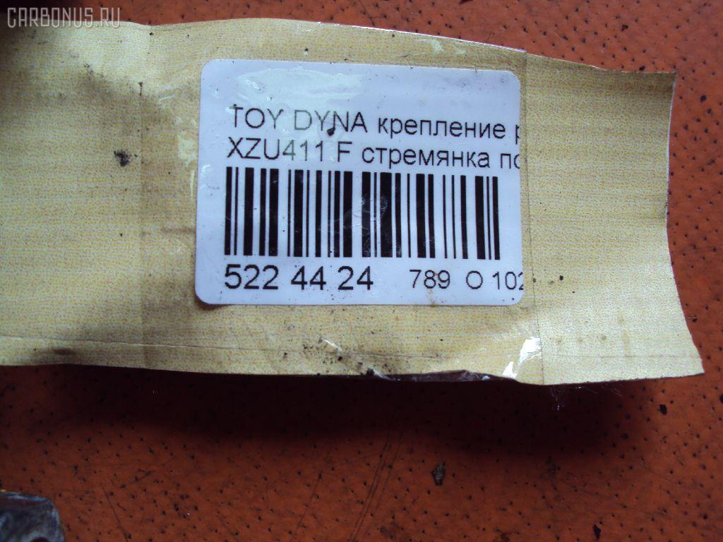 Крепление рессоры TOYOTA DYNA XZU411 Фото 2