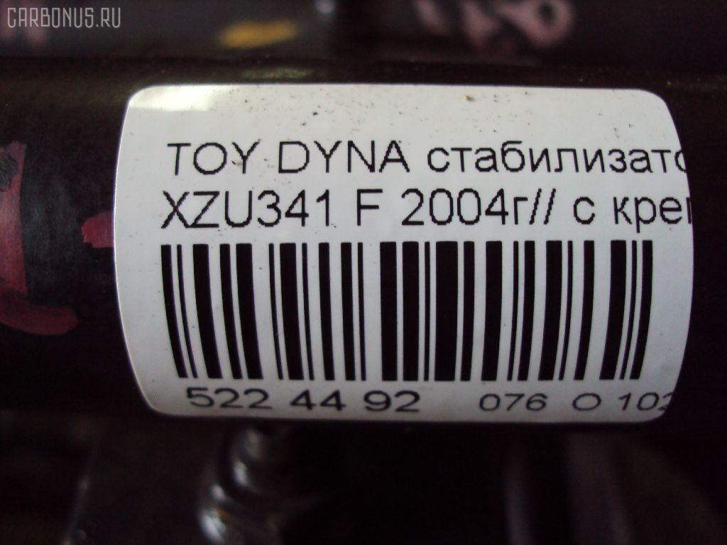 Стабилизатор TOYOTA DYNA XZU341 Фото 2