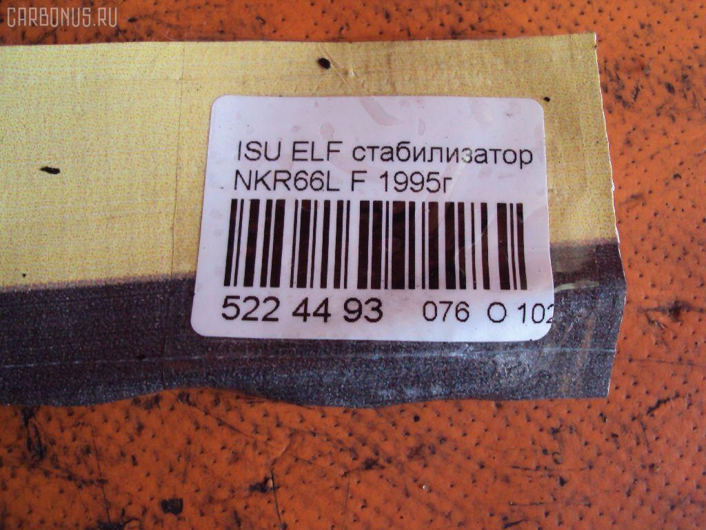 Стабилизатор ISUZU ELF NKR66L Фото 2