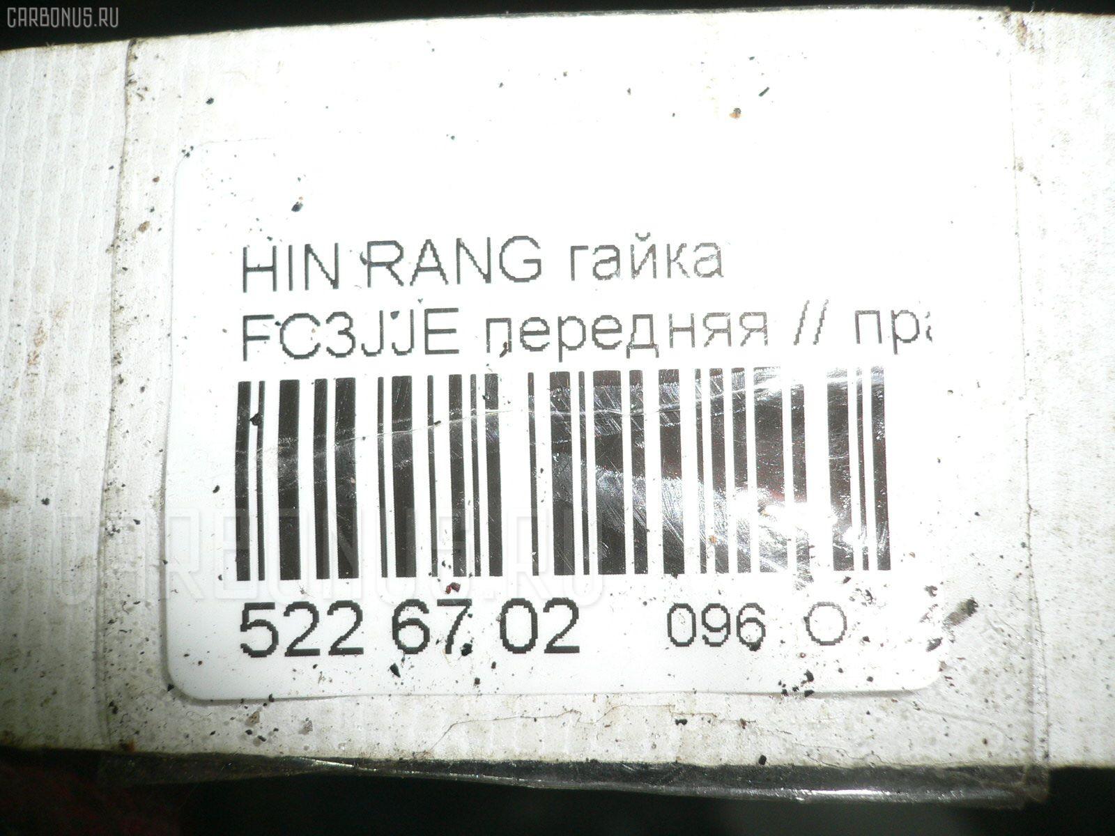 Гайка HINO RANGER FC3JJE Фото 2