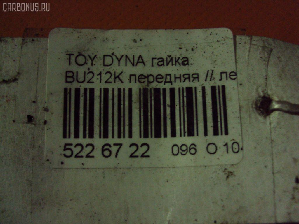 Гайка TOYOTA DYNA BU212K Фото 2