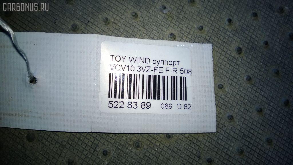 Суппорт TOYOTA WINDOM VCV10 3VZ-FE Фото 3