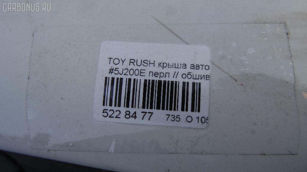 Крыша автомашины TOYOTA RUSH J200E Фото 5