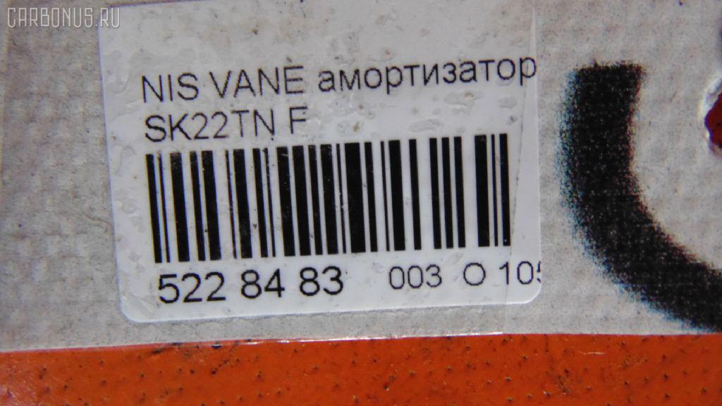 Амортизатор NISSAN VANETTE SK22TN Фото 2