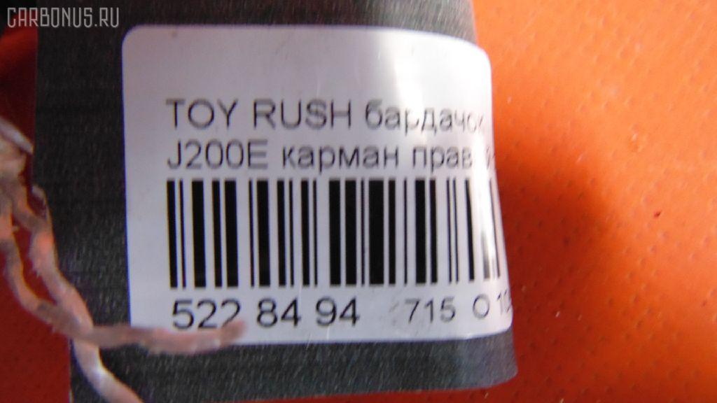 Бардачок TOYOTA RUSH J200E Фото 4