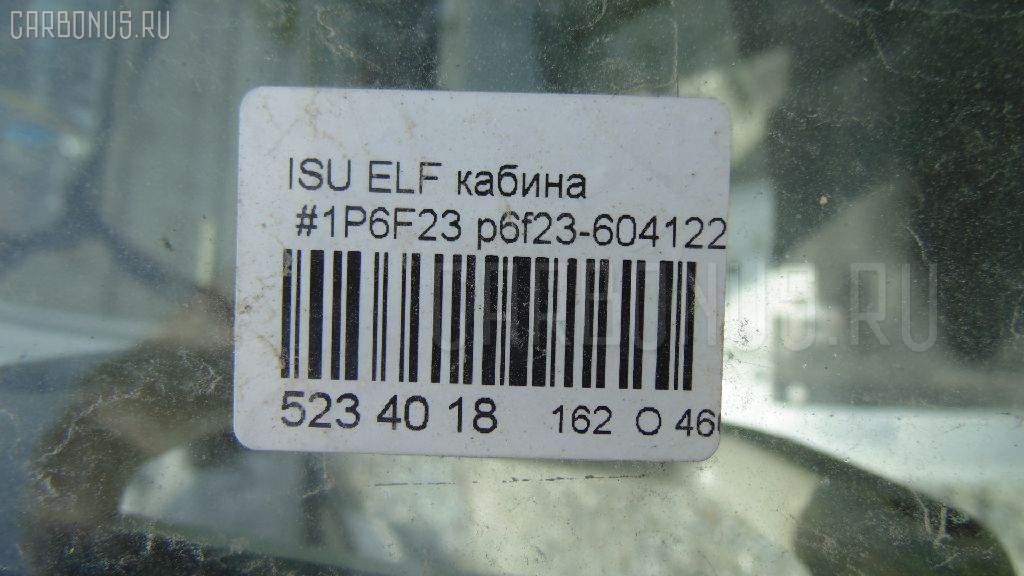 Кабина ISUZU ELF P6F23 Фото 7