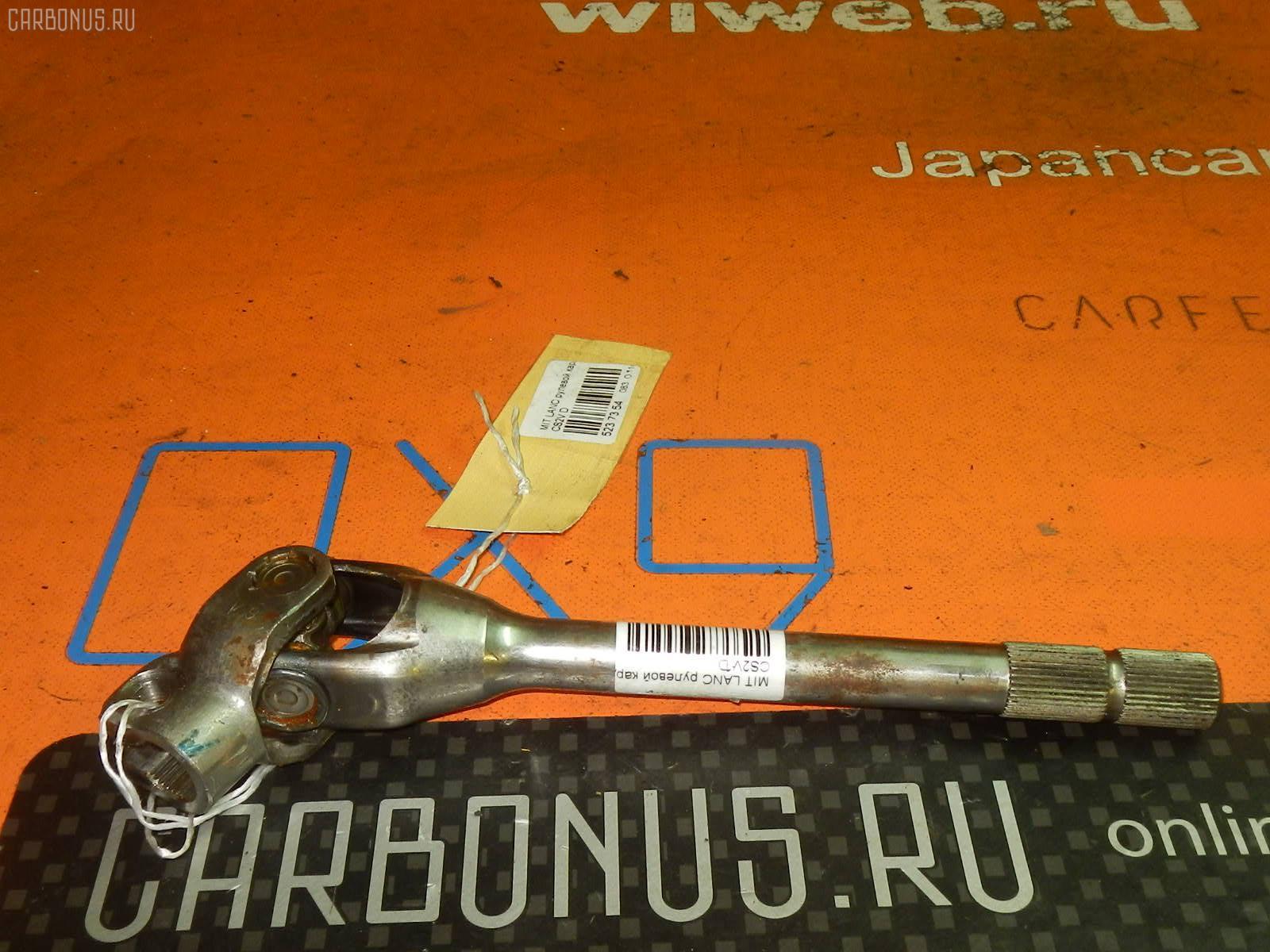 Рулевой карданчик MITSUBISHI LANCER CARGO CS2V Фото 1