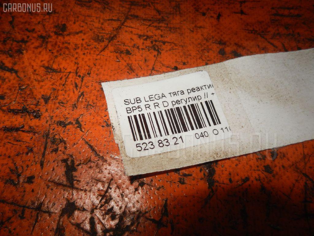 Тяга реактивная SUBARU LEGACYWAGON BP5 Фото 2