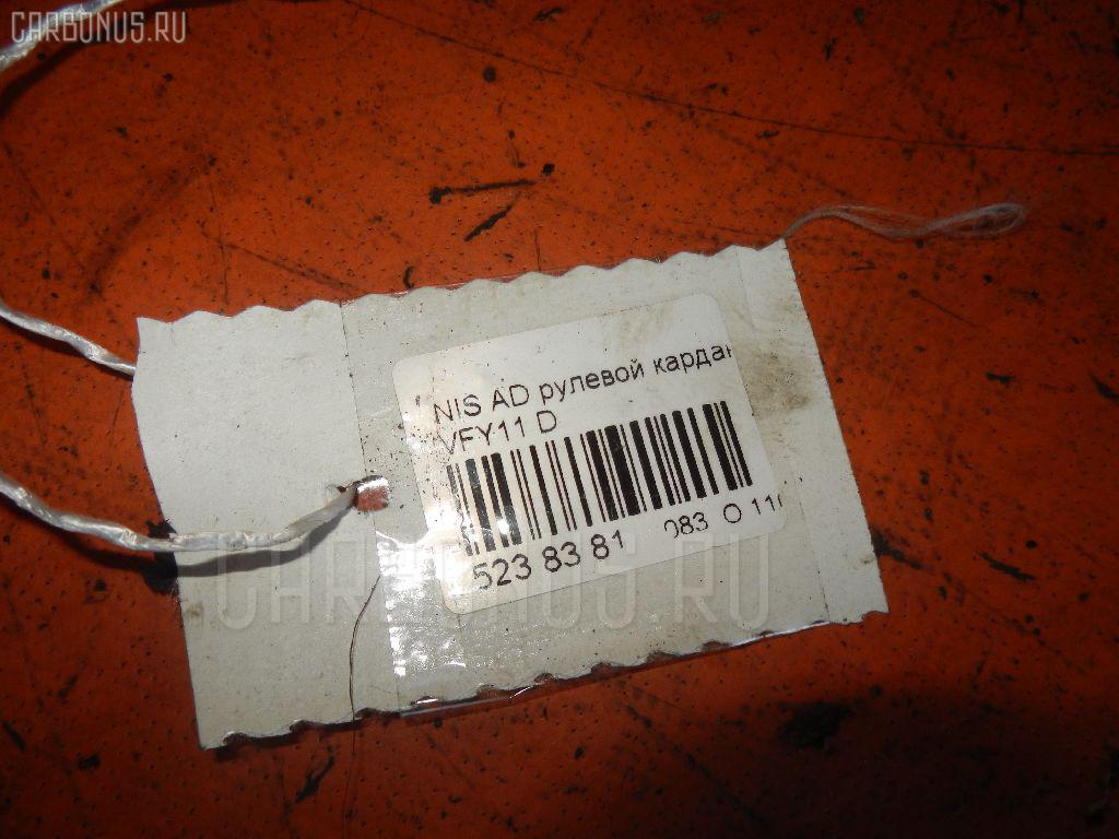 Рулевой карданчик NISSAN AD VAN VFY11 Фото 2
