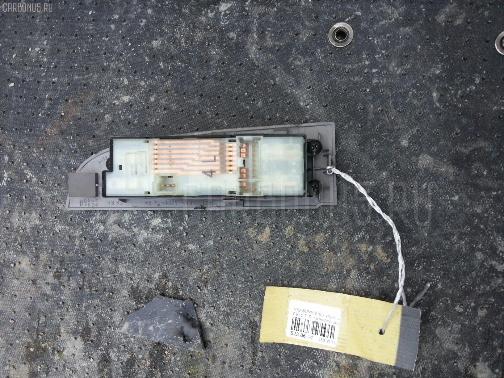 Блок упр-я стеклоподъемниками NISSAN SUNNY FB15. Фото 7