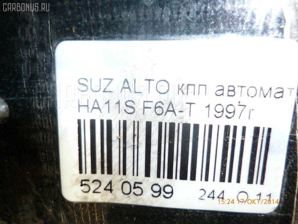 КПП автоматическая SUZUKI ALTO HA11S F6A-T Фото 6