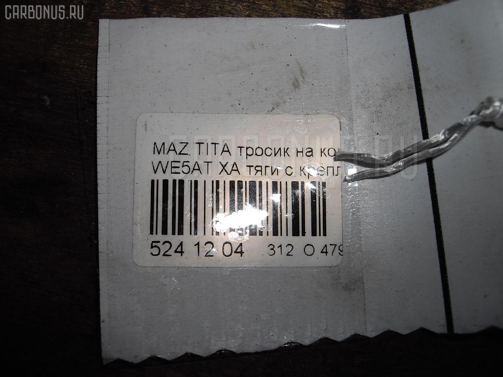 Тросик на коробку передач MAZDA TITAN WE5AT XA Фото 5
