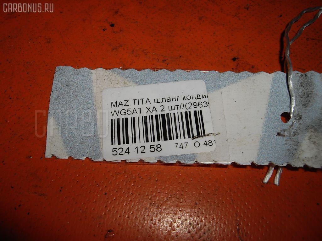 Шланг кондиционера MAZDA TITAN WG5AT XA Фото 4