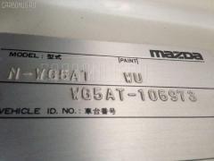 Защита двигателя MAZDA TITAN WG5AT XA Фото 3