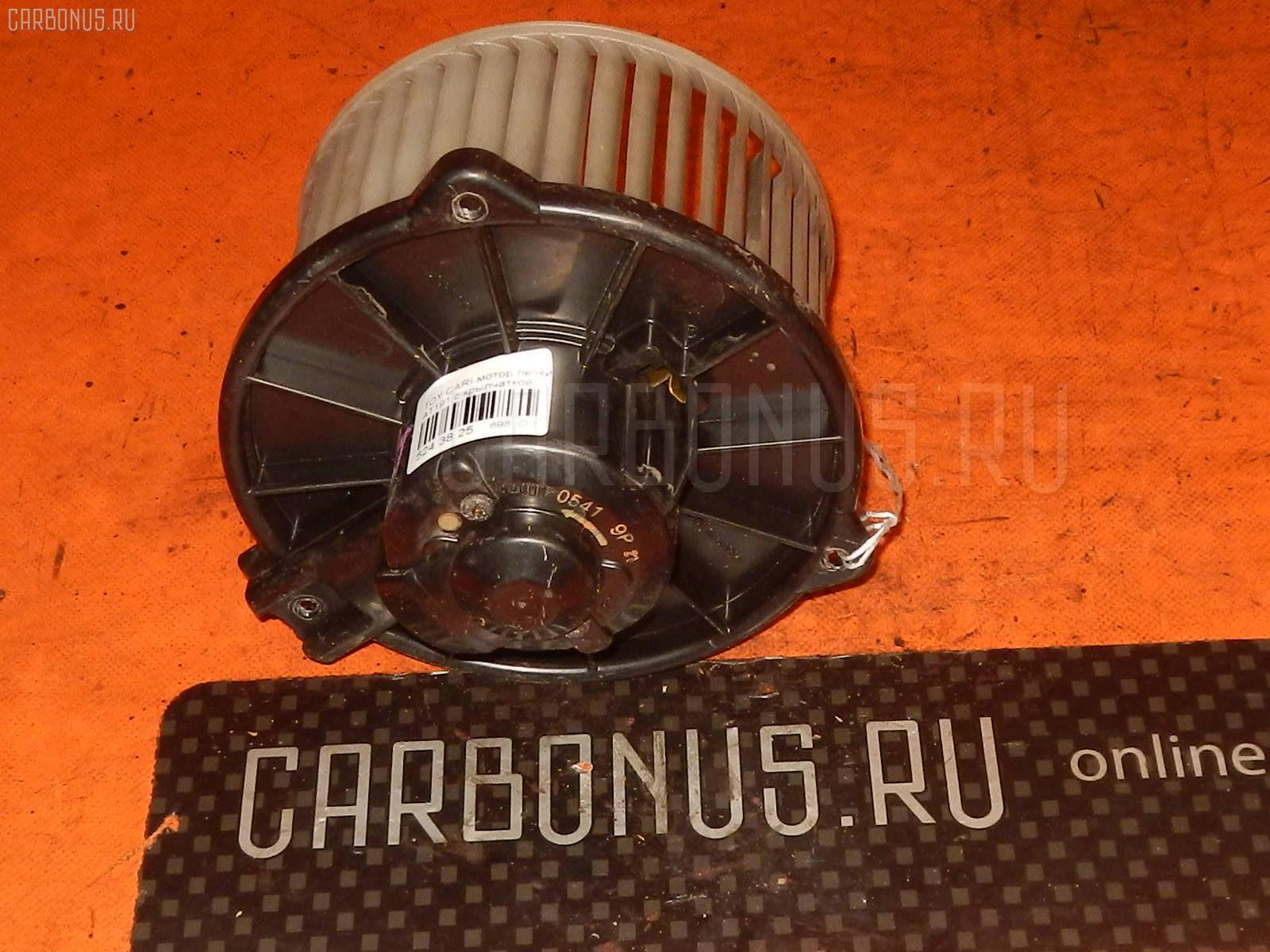 Мотор печки TOYOTA CARINA AT191. Фото 10