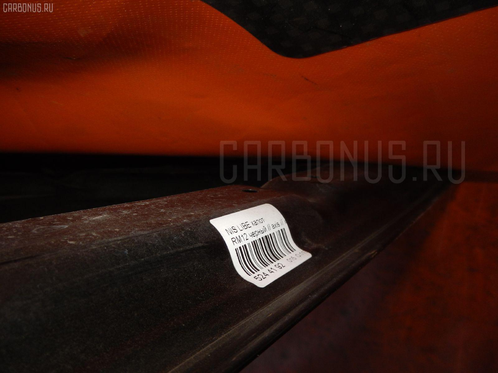 Капот NISSAN LIBERTY RM12 Фото 3