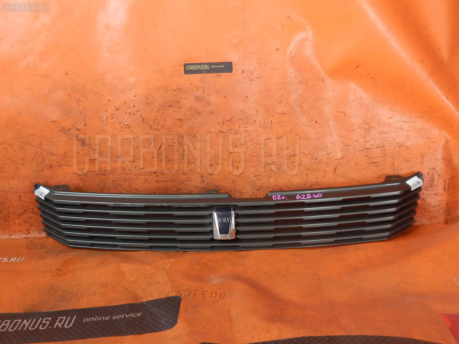 Решетка радиатора Toyota Voxy AZR60 Фото 1