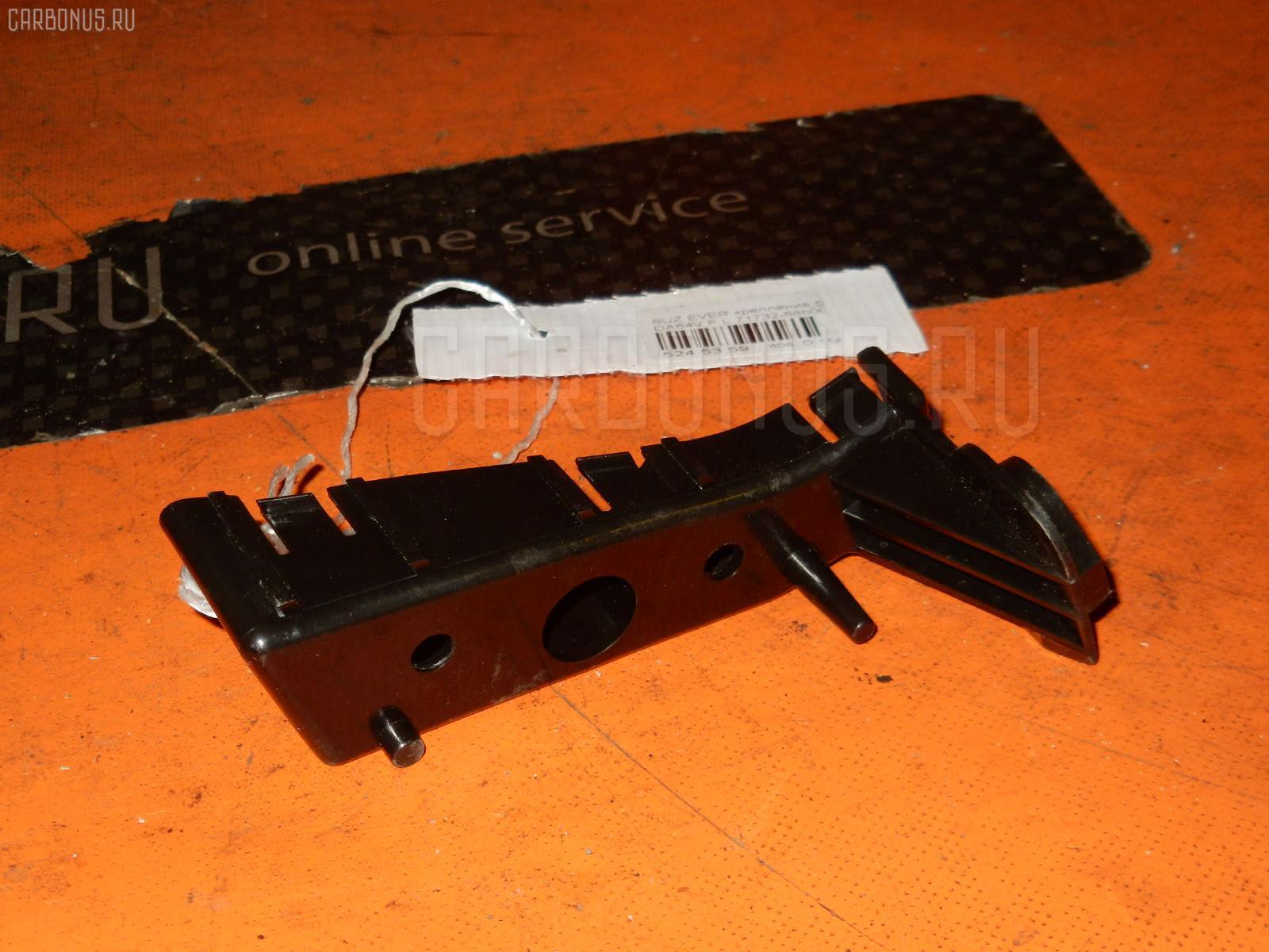 Крепление бампера SUZUKI EVERY DA64V Фото 2