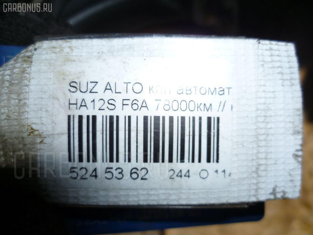 КПП автоматическая SUZUKI ALTO HA12S F6A Фото 9