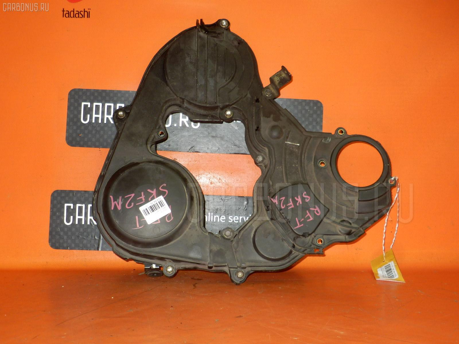 Крышка ремня ГРМ Mazda Bongo SKF2M RF-T Фото 1