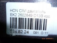 Двигатель Honda Civic EK2 D13B Фото 15