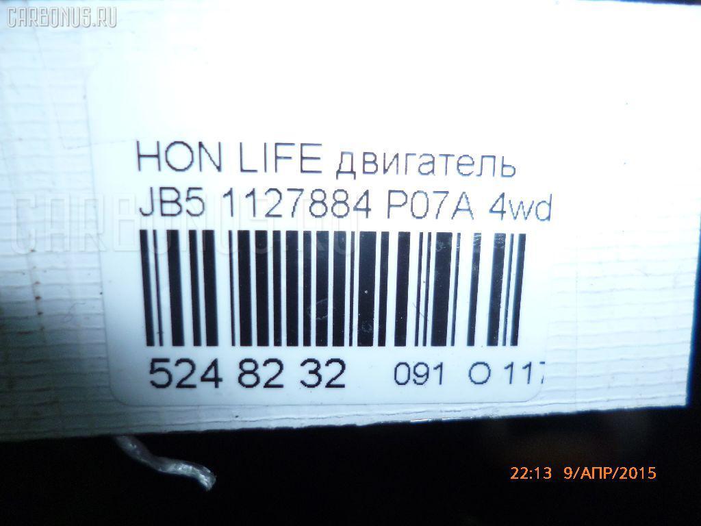 Двигатель HONDA LIFE JB5 P07A Фото 14