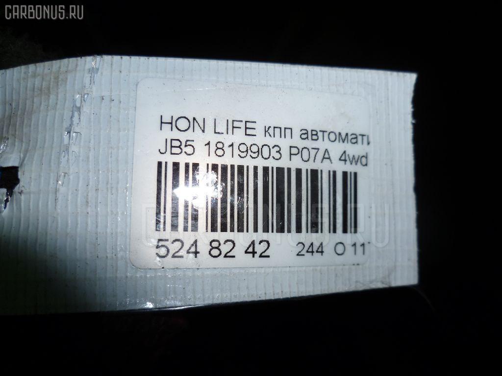 КПП автоматическая HONDA LIFE JB5 P07A Фото 8