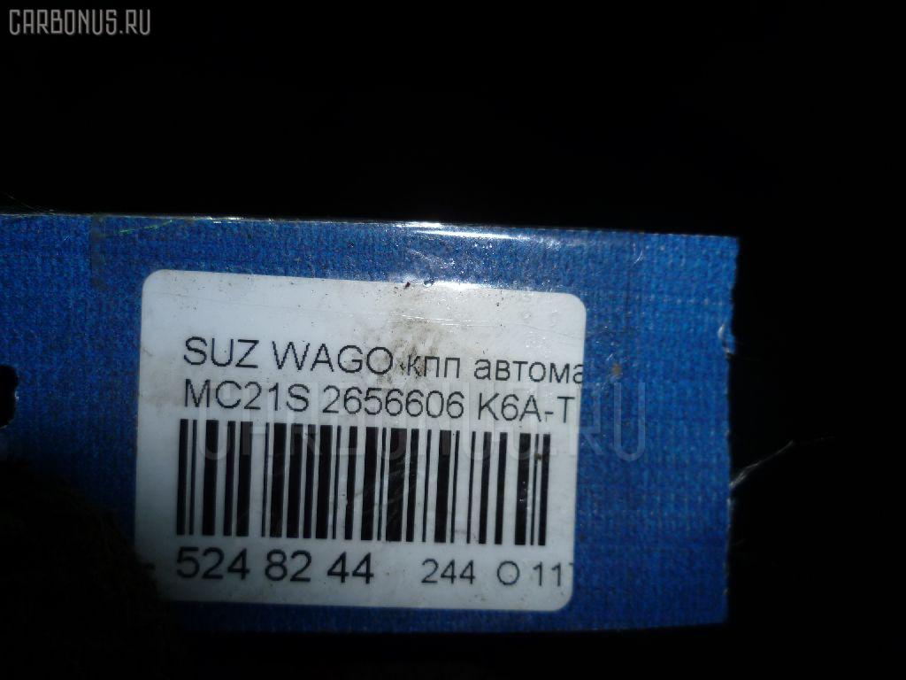 КПП автоматическая SUZUKI WAGON R MC21S K6A-T Фото 8