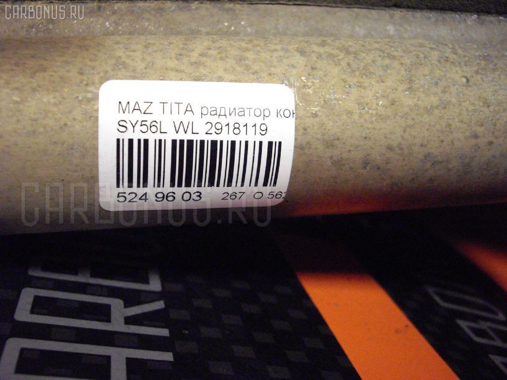 Радиатор кондиционера MAZDA TITAN SY56L WL Фото 3