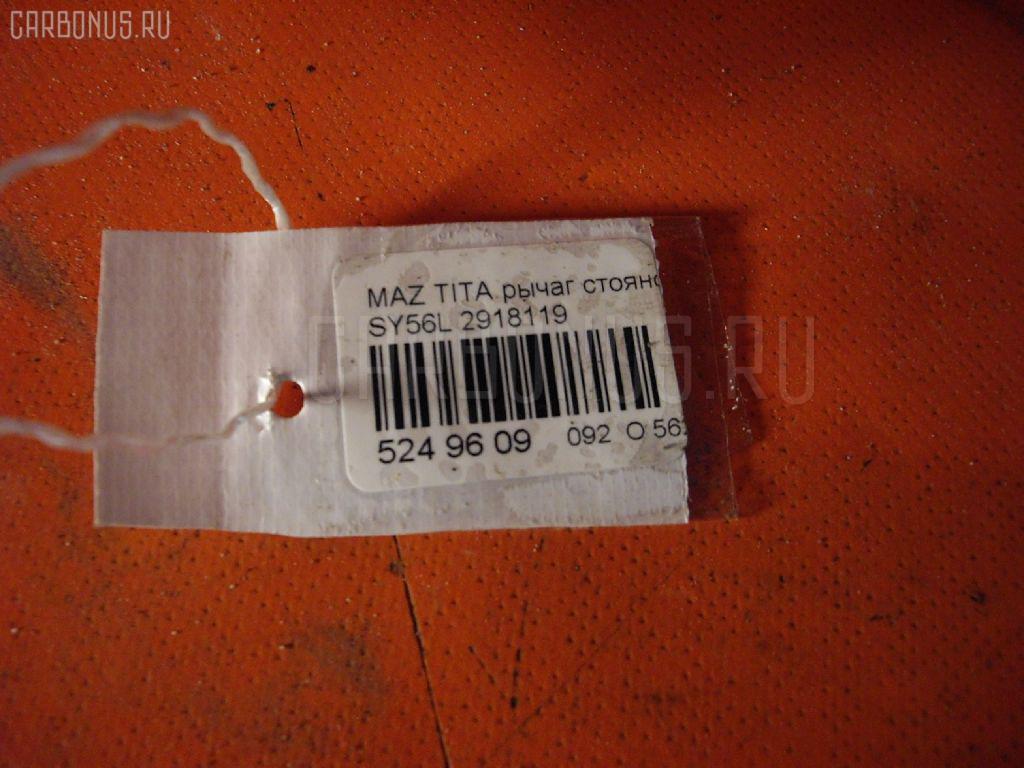 Рычаг стояночного тормоза MAZDA TITAN SY56L Фото 5